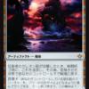 『ガレオンコントロール』イクサラン スタンダード《征服者のガレオン船》デッキ