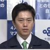 大阪府4月8日から府民「不要不急の外出自粛」吉村知事!