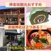 【神楽坂観光おすすめ】赤城神社、実は神楽坂に2つある!