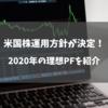 【米国株】今後の投資運用方針が決定!【2020年】