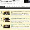 『涼宮ハルヒの憂鬱I』がニコニコ動画のGW限定無料配信で総合ランキング1位に。※201805051700追記 in2018 #haruhi