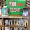 ジャンル別おすすめ本展示が7類になっています。
