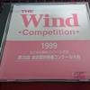 東京都吹奏楽コンクール1999大学の部CDレビュー