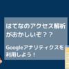 【アクセス解析がおかしい!?】はてなブログのアクセスは簡易版 Googleアナリティクスを参考にしよう!