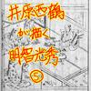 井原西鶴が描く明智光秀! その5 ~『武家義理物語』巻一の二「瘊子は昔の面影」~