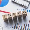 イデコの税負担を再確認