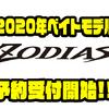 【シマノ】カーボンモノコックを採用したロッド「20ゾディアス ベイト」通販予約受付開始!