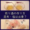 「煎り酒」の作り方/昆布と塩を加えて味の変化も検証!刺身で食べ比べ。