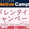 ネイティブキャンプのバレンタインキャンペーン