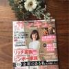 雑誌「サンキュ!」掲載のお知らせ