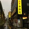 【今週のラーメン2501】 幸楽苑 六本木店 (東京・六本木) 塩ねぎらーめん  〜そこそこ安定したワンコイン塩ねぎ!
