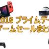 【Amazonプライムデー2019】おすすめ目玉セール【PS4・ニンテンドースイッチ】