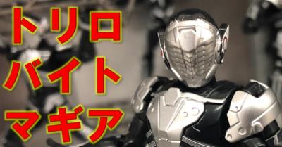【食玩ゼロワンRISER 27】装動ゼロワンにトリロバイトマギア大量発生!!