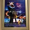 LA LA LAND(ラ・ラ・ランド)DOLBY-ATMOS TOHOシネマズ新宿