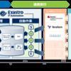 システム設定をデジタル化して一元管理するためのオープンソースのフレームワーク「Exastro ITA」を触ってみる