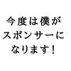 PV1万以下、収益1万円以下の初心者ブロガー3名のスポンサーになります!