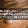 『100の基本 松浦弥太郎のベーシックノート』で活力資産を貯める生き方を考える − 『LIFE SHIFT』について語るときに僕の語る本 ③