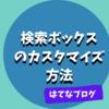 【はてなブログ】検索ボックスのカスタマイズ方法【簡単3ステップ】