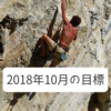 2018年10月の目標