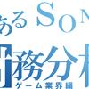 財務で会社を読む 第2社 SONYの財務状況を紐解いてみよう