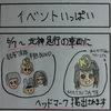 北神のイベントいっぱい6/7~【4コマ漫画】