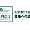 LPIC202/LinuC202合格への道⑤【メールサービス編】