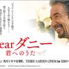 ダン・フォーゲルマン監督『Dearダニー 君へのうた』を見る(9月5日)。