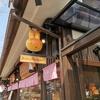 【嵐山】あの「ミッフィー」のパンが買える!「みっふぃー桜ベーカリー」に行ってきた。