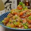 【レシピ】サーモンとホタテのめんつゆ柚子胡椒