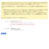 Google ChromeでGoogle アドセンス審査が1発な話!