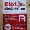 暴動(Riot)を始めよう ~ 「Riot.js で簡単 Web アプリ開発」を読みました ~