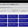 Eclipse 4.8 Photon のダウンロードから新規ファイルの作成まで