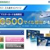 『ANAカード入会キャンペーン!最大66,500マイル』の進捗状況!まだ乗り込めますよ~!!