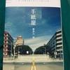 Hime's book shelf🌿3 手紙屋