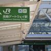 新駅×2と船で横浜から帰る