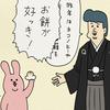 スキウサギ「新年のあいさつ」