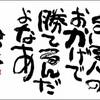 広島東洋カープの運営者さんに、相田みつをのあの詩を届けたい