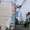 天龍インフィニティ設置台数神奈川3位のアマテラスへ行ってきました。