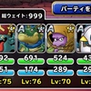 【DQMSL】ランクエ「悪神の試練」のオーダー攻略!スター50個で暫定20位!