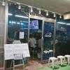シーダイニング てるてる / 名古屋市中村区名駅4-15 マルナカ食品センター