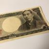 古い紙幣と海外貨幣はどうしたら?(追記あり)