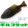 【一誠】ギル型ワーム「ギルフラット」発売開始!通販有!