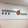 東京でラジオを収録してきたよ!