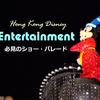 【香港ディズニー】絶対に観てほしい東京ディズニーにはないショー・パレード5選