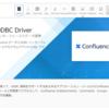 ConfluenceをSQLで可視化~SQLServer のリンクサーバに設定まで