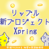 リップル、新プロジェクト「Xpring」をローンチ