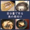 直感的煮魚!目分量で作れる魚(鯖)の煮付け<作り方>