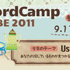 WordCamp KOBE 2011に参加してきたよ