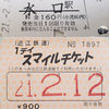 発券駅コンプの旅<2>  本決行日は「21.-2.12」! (近江鉄道)