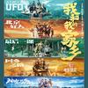中国映画レビュー「我和我的家乡(我和我的家郷) My People My Homeland 愛しの故郷」